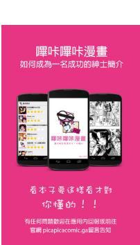 哔咔漫画app仲夏版免密码版  v3.0图2