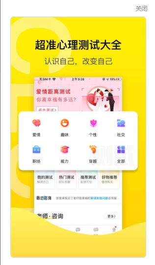 测测app官方手机版  v1.0图1