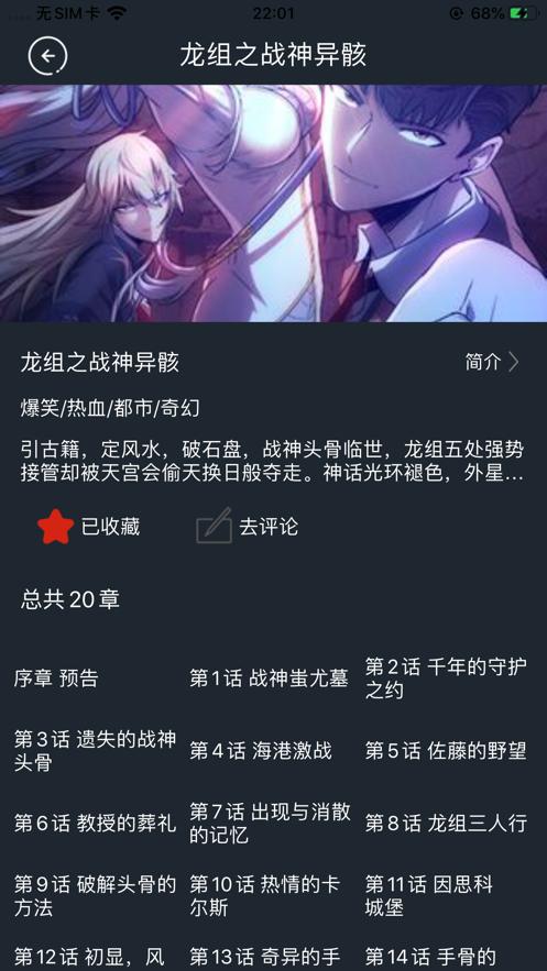 欣欣爱酷漫app破解版  v1.0图2