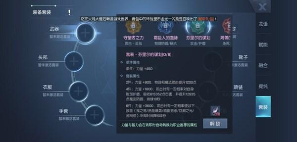 龙族幻想装备套装属性怎么样 新增装备套装属性一览[多图]