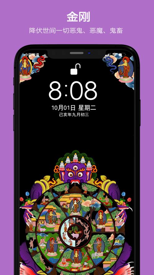 佛壁app官方手机版  v1.0图2