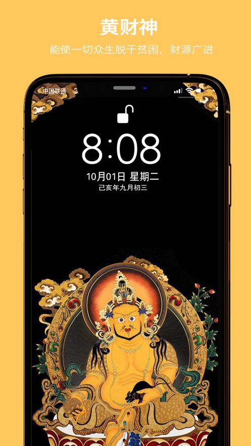 佛壁app官方手机版  v1.0图1