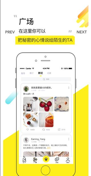 嘤果app官方手机版  v1.0图2