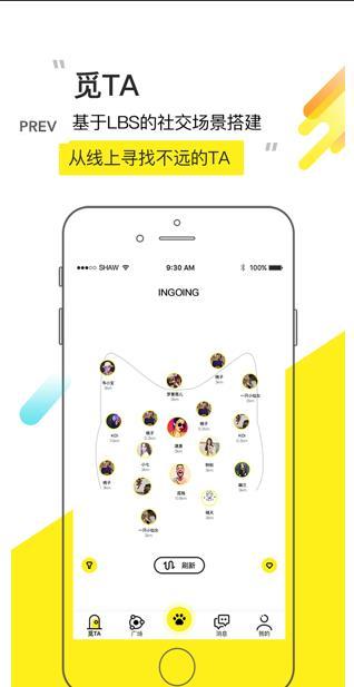 嘤果app官方手机版  v1.0图3
