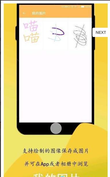 喵喵画板app官方手机版  v1.0.3图1