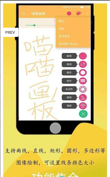 喵喵画板app官方手机版  v1.0.3图3