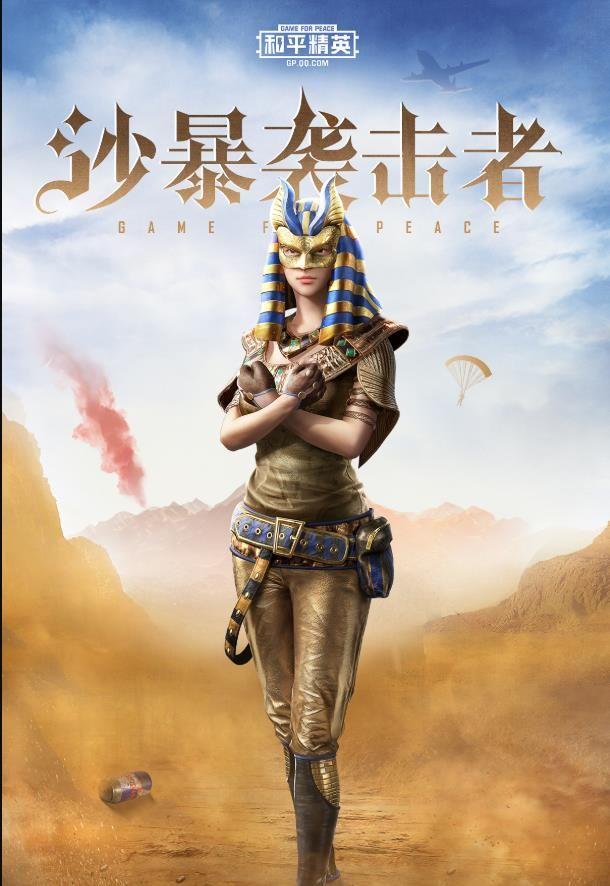 和平精英埃及之夜主题皮肤怎么样 冥河战士沙暴袭击者皮肤效果一览[多图]图片3