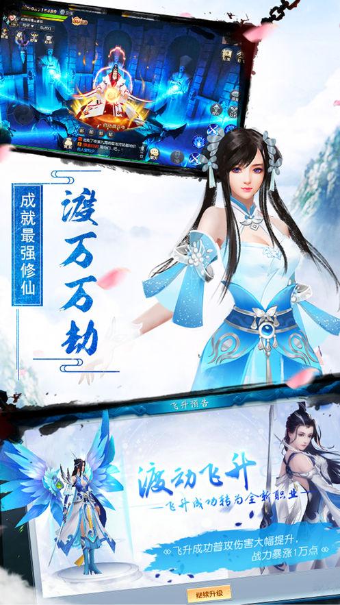 天剑玄仙手游官方版  v1.0图2