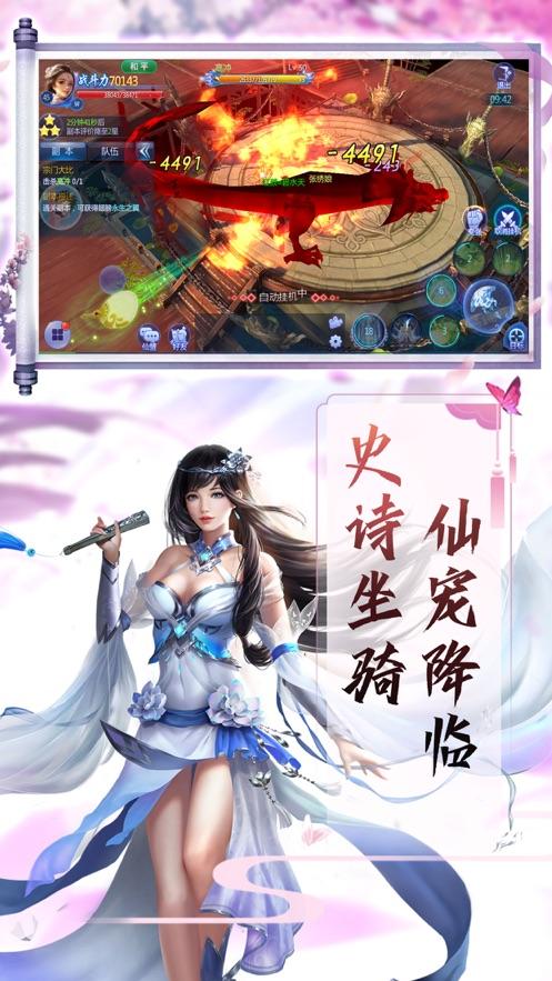 登仙斩魔录手游官方版  v1.1.7图3