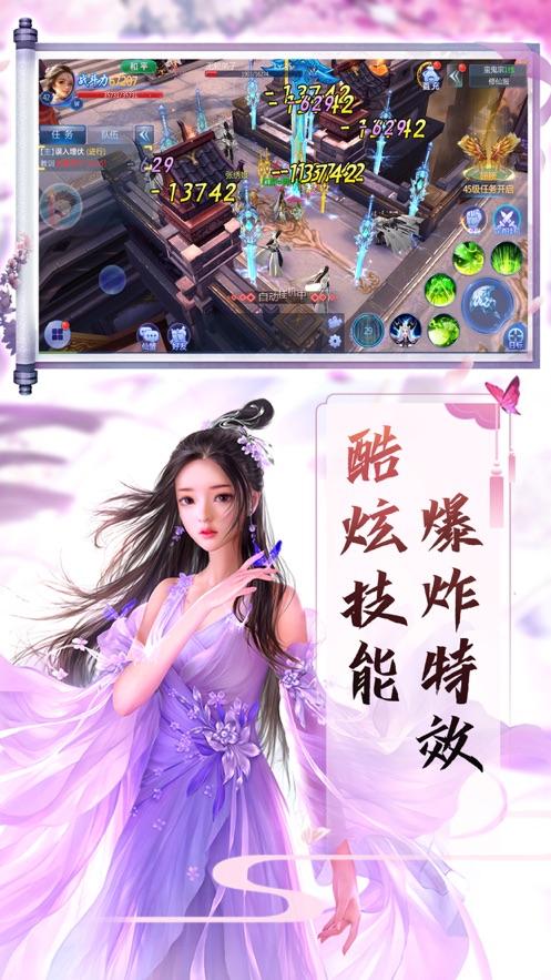 登仙斩魔录手游官方版  v1.1.7图5