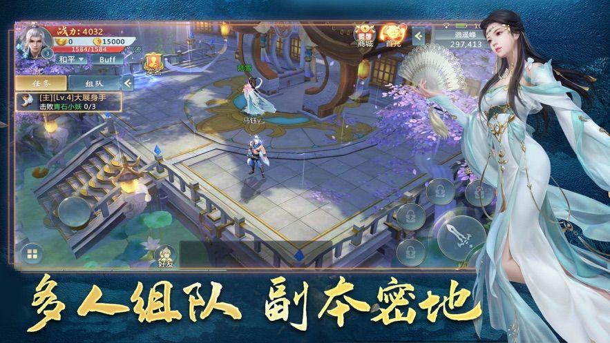 凌峰仙缘手游官方版  v1.0图3