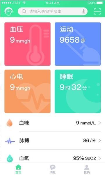 玖健康app官方手机版  v1.0图1
