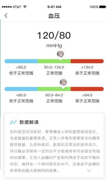玖健康app官方手机版  v1.0图2