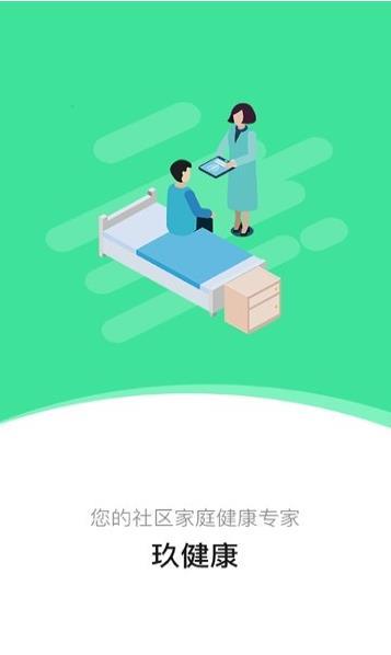 玖健康app官方手机版  v1.0图3