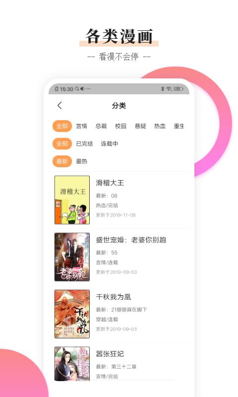 沃动漫文化app官方手机版  v1.0.0图3