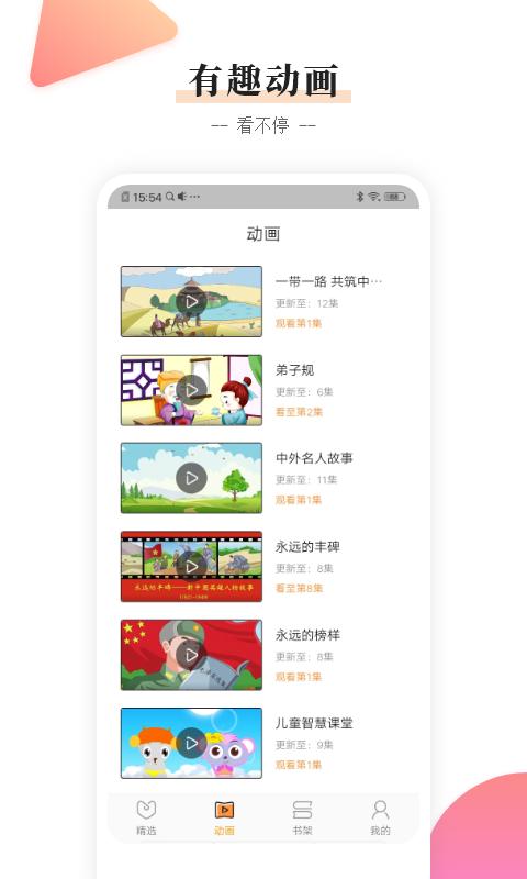 沃动漫文化app官方手机版  v1.0.0图1