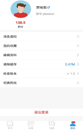 2020江�K省名��空中�n堂登�平�_官方app手�C版  V3.6�D4