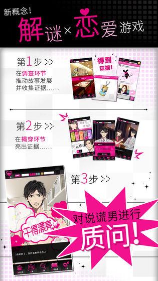 揭穿说谎的男人是谁游戏中文版汉化版  v1.0图3
