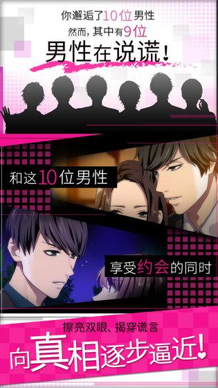 揭穿说谎的男人是谁游戏中文版汉化版  v1.0图4