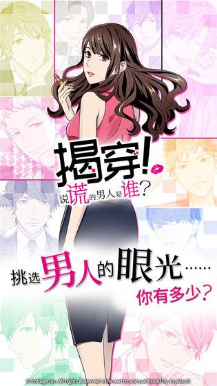 揭穿说谎的男人是谁游戏中文版汉化版  v1.0图2