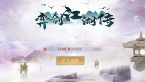 弈剑江湖传官方版图1