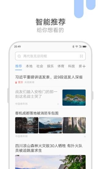 宙斯浏览器app免费苹果版下载  v1.3.5图1