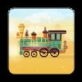 排火车游戏