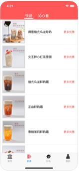 富二代来杯奶茶app安卓版下载  v1.0图3