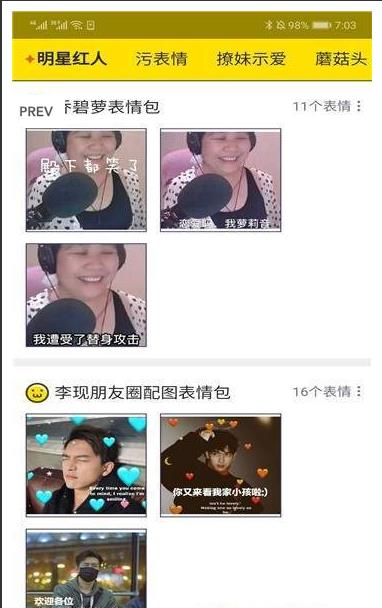 变脸表情包app官方手机版  v6.2图3