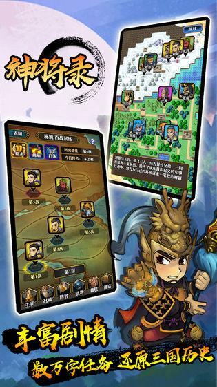 放置神将录游戏安卓版  v1.002图2