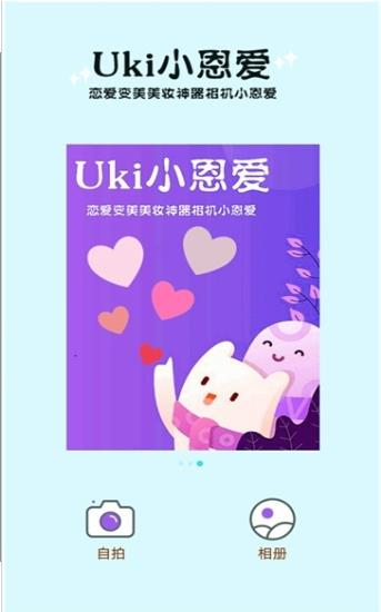 Uki小恩��app官方手�C版  v1.1�D1