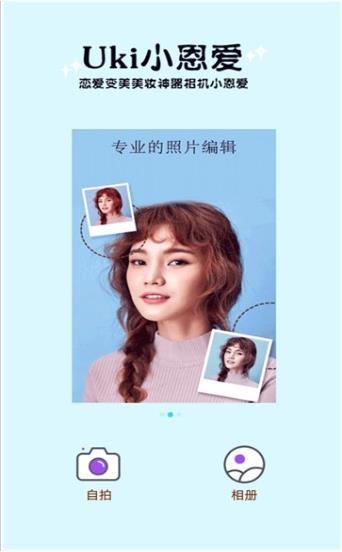 Uki小恩��app官方手�C版  v1.1�D2