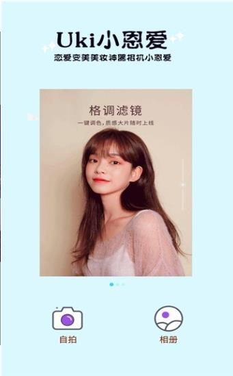 Uki小恩��app官方手�C版  v1.1�D3