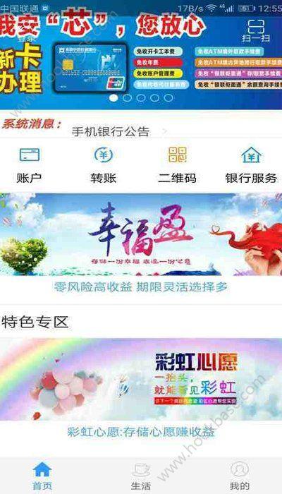 淇县中原村镇银行app官方手机版  v1.0.0.3图4