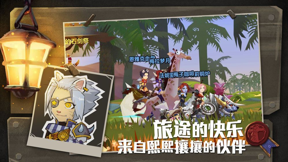 无尽远征腾讯手游官网体验服  v2.0图1