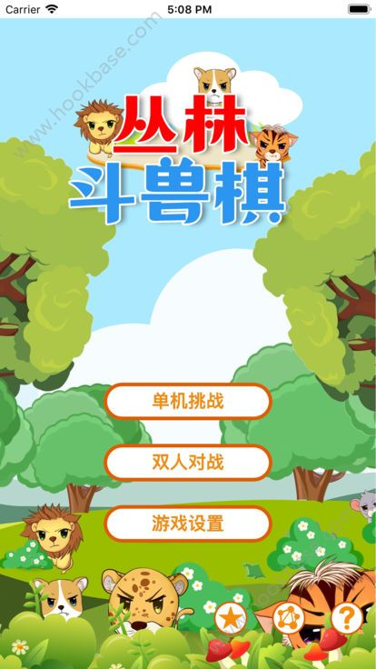 丛林斗兽棋游戏官网苹果版  v1.0图4