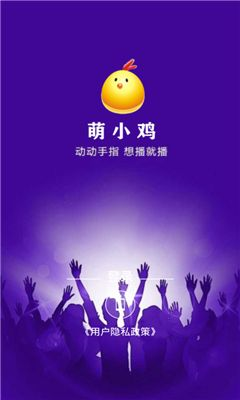 萌小�u福利破解版app  v1.0.0�D1