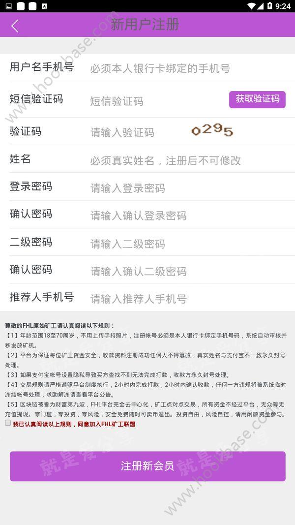 凤凰链app官方版  v0.0.7图3