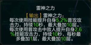 拉结尔圣骑士高爆雷球流bd中期(31-50)发展养成攻略图片3