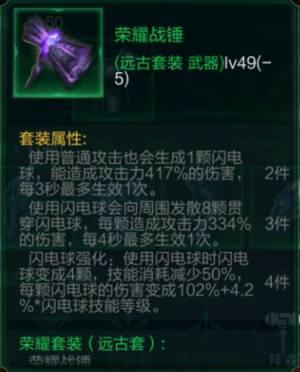 拉结尔圣骑士高爆雷球流bd中期(31-50)发展养成攻略图片9