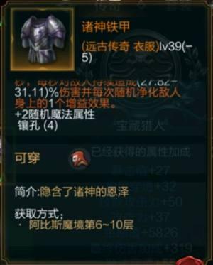 拉结尔圣骑士高爆雷球流bd中期(31-50)发展养成攻略图片6