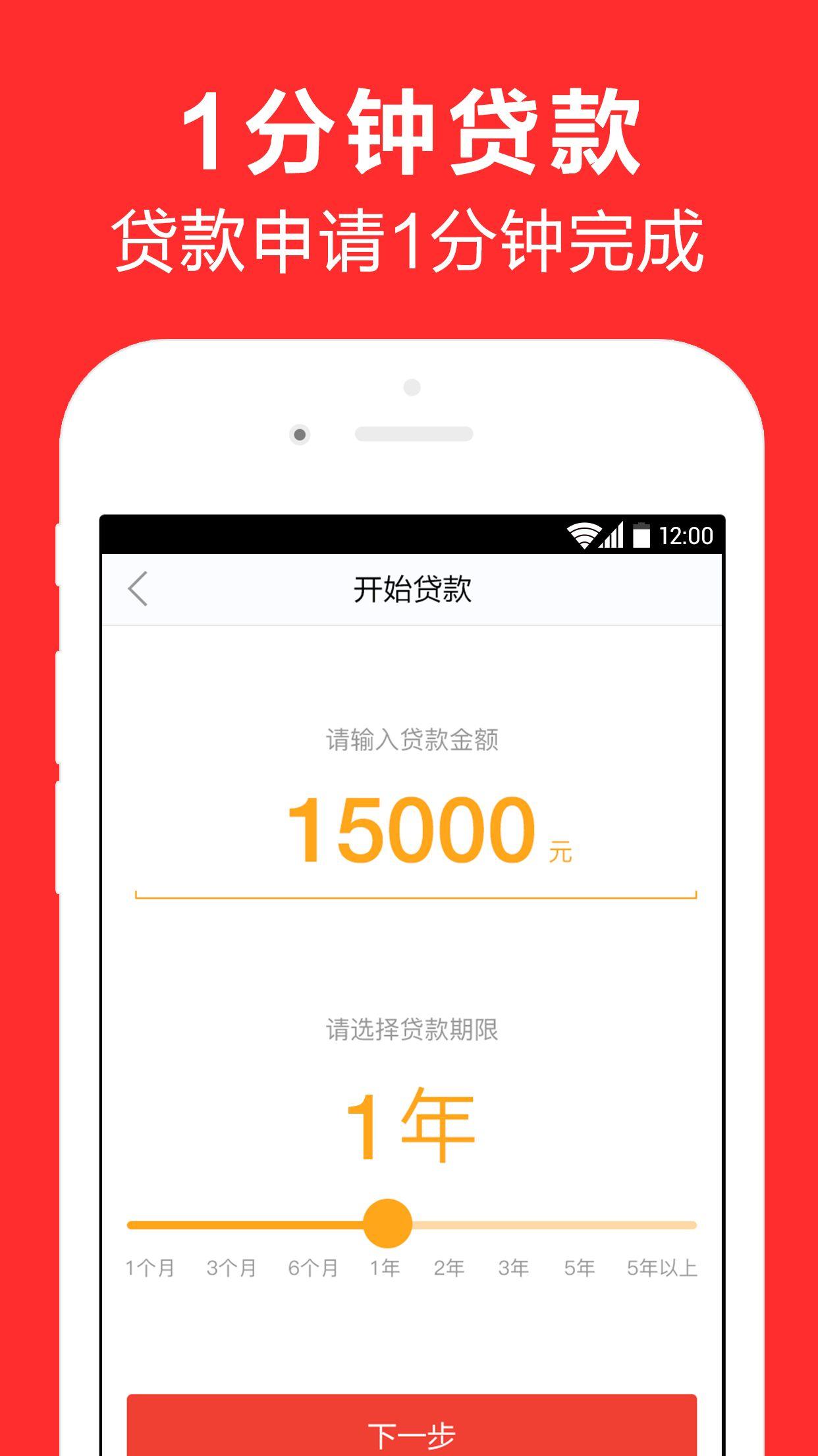 小虫花花贷款app手机版  v1.0图1
