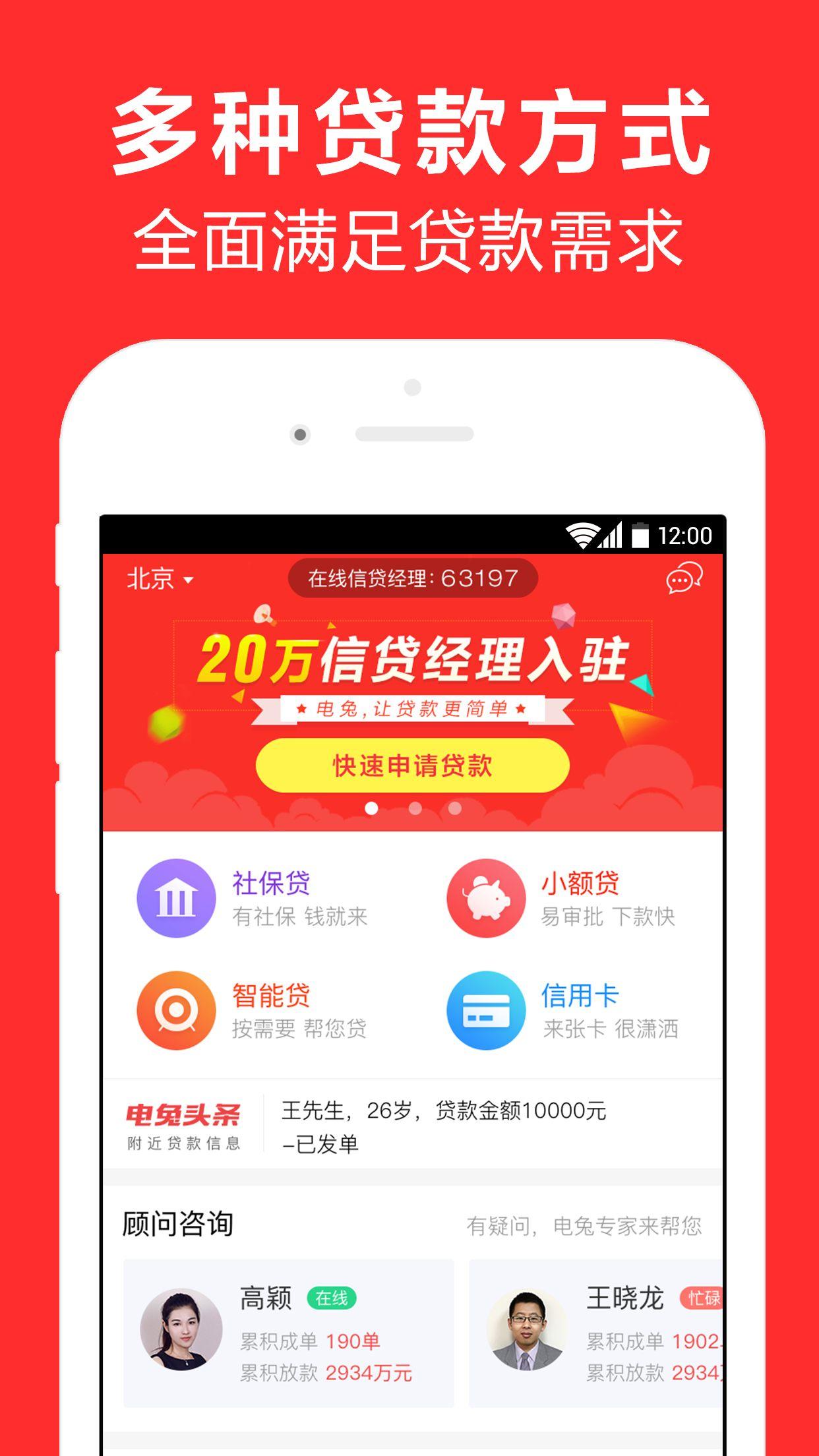 小虫花花贷款app手机版  v1.0图2