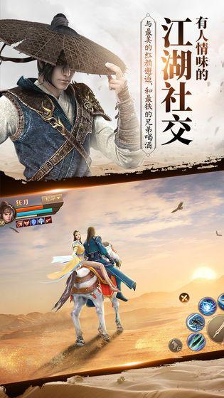 梦归九州手游官方安卓版  v4.3.0图2
