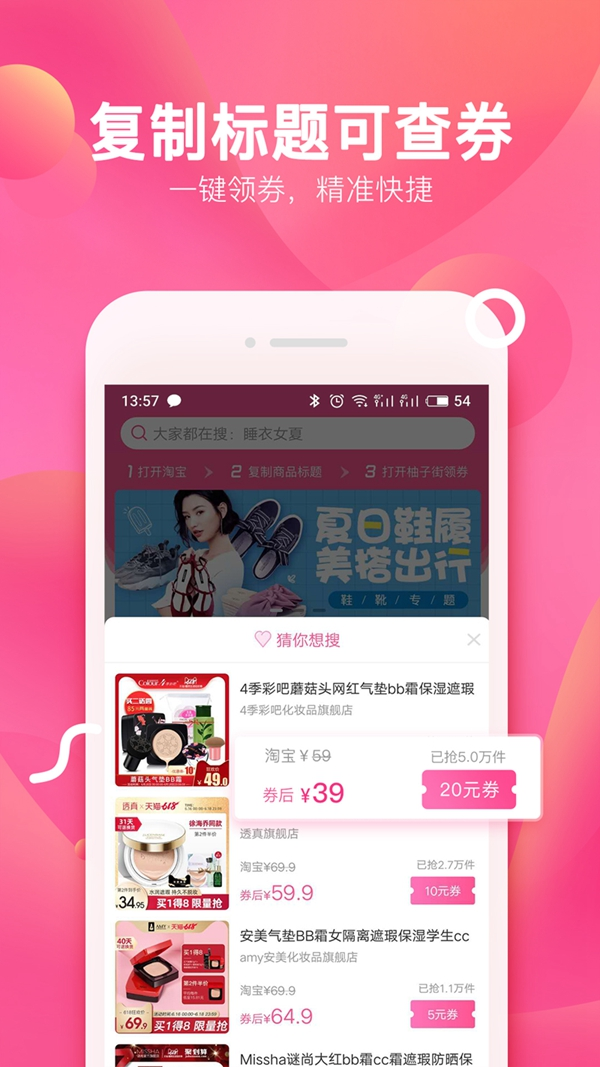 柚子快��app官方手�C版 v1.0.3截�D