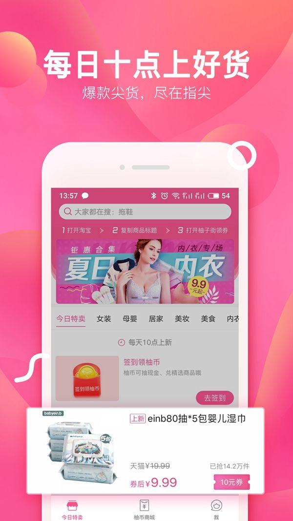 柚子快报app官方手机版  v1.0.3图3