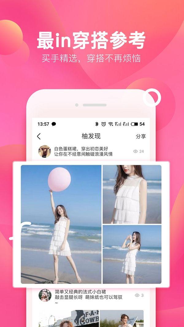 柚子快报app官方手机版  v1.0.3图1