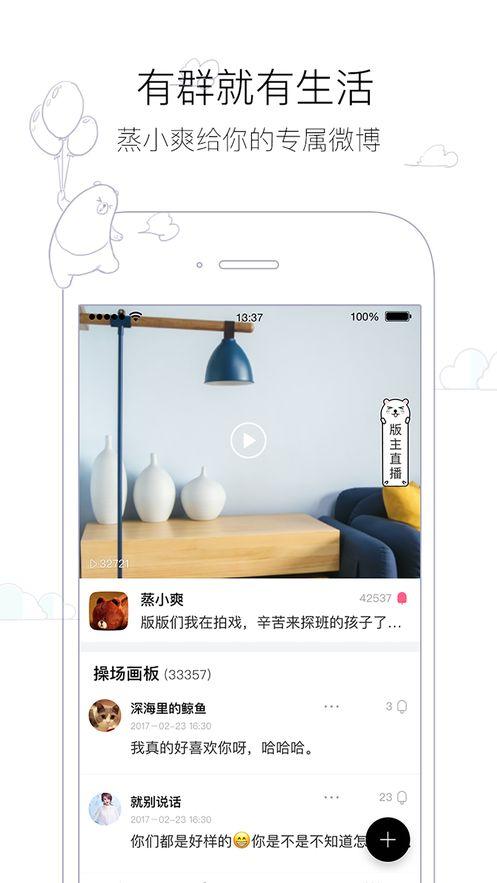 雪糕群郑爽app软件下载  v2.5.1图1