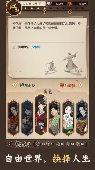 �v�模�M江湖手游安卓官�W版  v1.0�D4