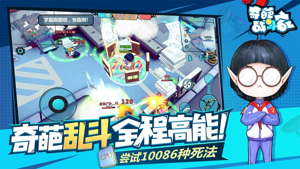 奇葩大作战手游官网正版  v1.24.0图2